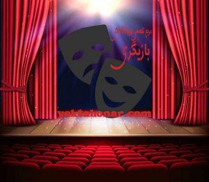 رفتار بازیگر درون و خارج از صحنه