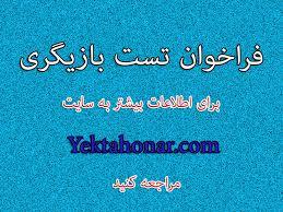 تست-بازیگری-در-تهران
